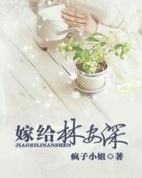 嫁给林安深